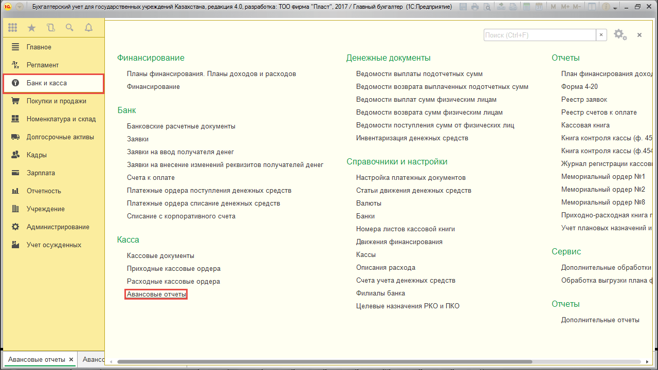 Бухгалтерия рк онлайн образец листа регистрации участников ооо