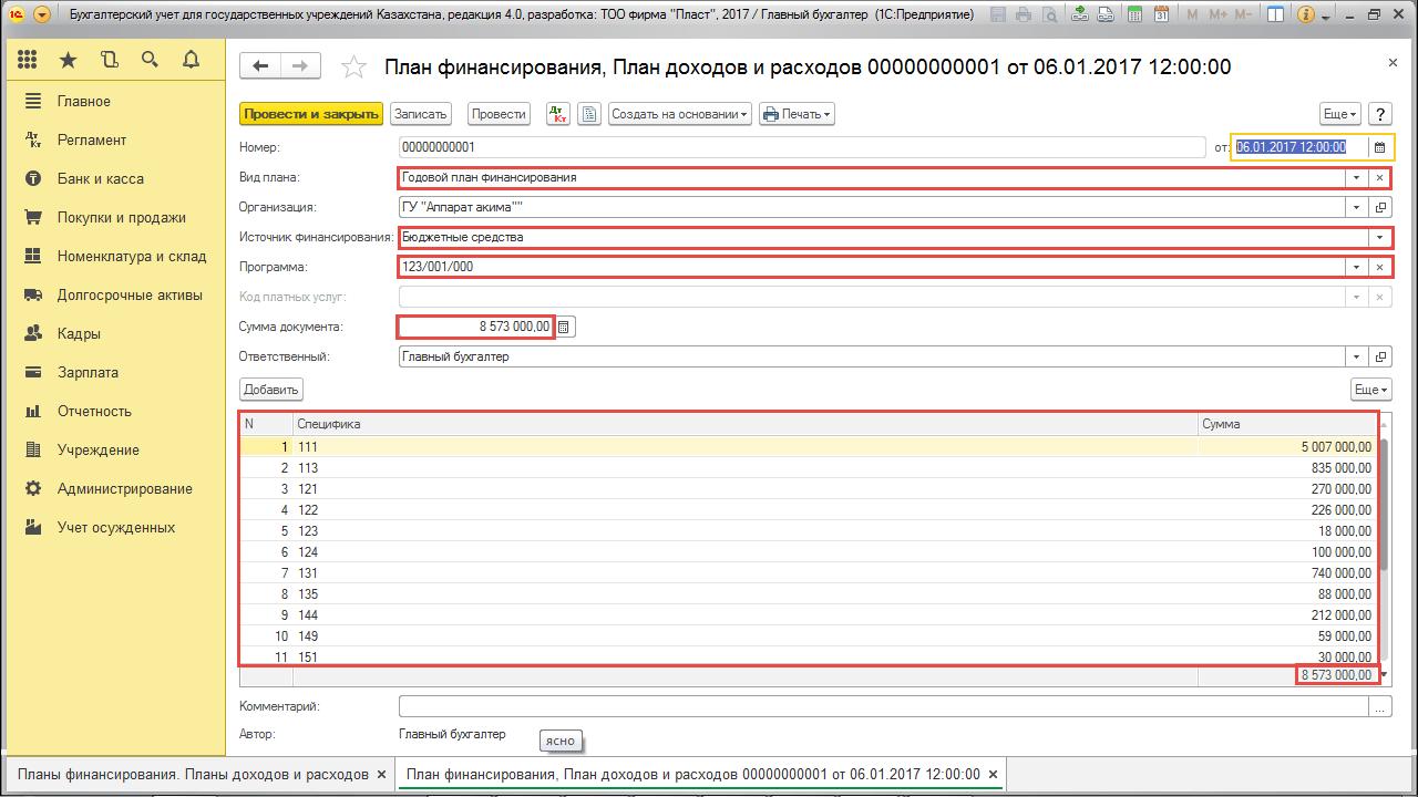 Ведение бухгалтерии в 1с бухгалтеру искать каком на работу сайте