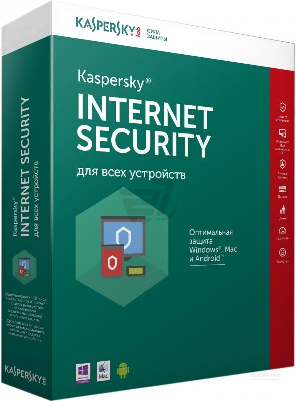 Kaspersky Internet Security базовый на 3 ПК
